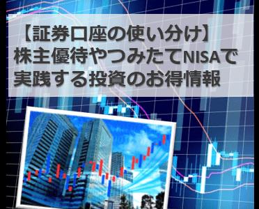 【投資初心者向け】株主優待やつみたてNISAでリスクを減らす投資の始め方