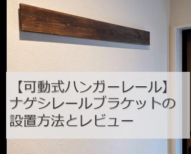 【玄関ハンガー】ラブリコシリーズのナゲシレールブラケットを口コミレビュー